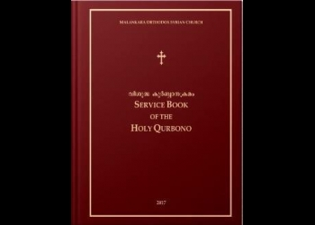 http://www.ds-wa.org/new-service-book-of-the-holy-qurbono-is-ready-to-ship.html